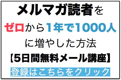 メルマガ読者1000人増加方法5日間メール講座